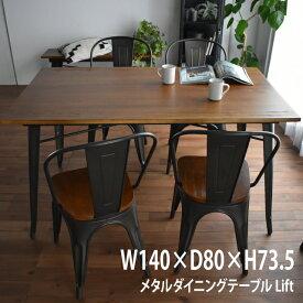 ヴィンテージ メタルシリーズ『Lift/リフト』メタルダイニングテーブル座面:ウッド 組立式 ダイニング テーブル アイアン 【大型商品】 【】