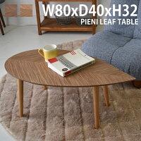 テーブルコーヒーテーブル組立式『ピエニ/PIENI』約80×40×32cm【北欧ナチュラルカフェ】【中型送料】【smtb-k】【】