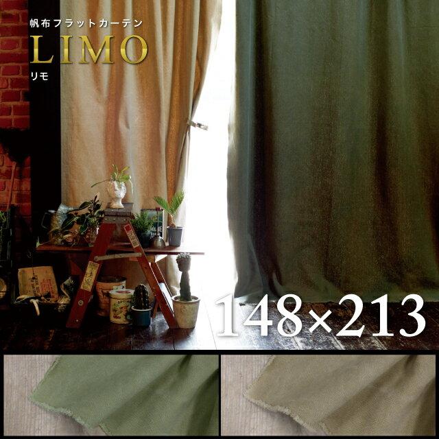 帆布フラットカーテンはんぷ カーテン『リモ』 カーテン 約148×213cm 1枚インダストリアル ブルックリン カーキ ベージュ ヴィンテージ インテリア 丈夫 [小型商品160] 【smtb-k】