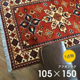アフガンラグ1点物 約105×150cm高級 ラグ カーペット 絨毯 ウール キリム インテリア モダン デザイン ヴィンテージ アンティーク エリアラグラグマット