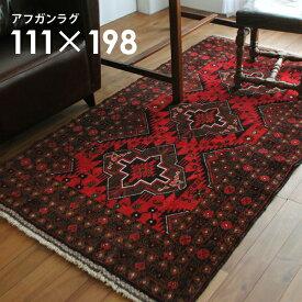 アフガンラグ1点物 約111×198cm高級 ラグ カーペット 絨毯 ウール インテリア モダン デザイン ヴィンテージ アンティーク エリアラグラグマット