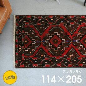 アフガンラグ1点物 約114×205cm高級 ラグ カーペット 絨毯 ウール インテリア モダン デザイン ヴィンテージ アンティーク エリアラグラグマット