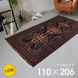 アフガンラグ1点物 約110×206cm高級 ラグ カーペット 絨毯 ウール インテリア モダン デザイン ヴィンテージ アンティーク エリアラグラグマット