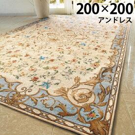 ゴブラン織りカーペット 『アンドレス/ANDRES』約200x200cm【ラグマット北欧カーペットじゅうたん絨毯玄関】【中型商品】 【】