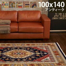 イラン製 ウィルトン織高級 絨毯 カーペット ラグ『ANTIQUE/アンティーク』 約100×140cm 厚手 キリム アンティーク カーペット 絨毯 ラグ [小型商品170] ラグマット【smtb-k】