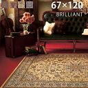P10倍エントリー要★楽天スーパーSALE★ベルギー製 ウィルトン織高級 カーペット 絨毯 ラグ『ブリリアント』 約67×12…