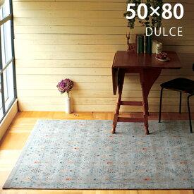 トルコ製 ウィルトン織 高級 マット 絨毯 ラグ『ドゥルチェ』 約50×80cm 厚手 インテリア モダン 大人 クラシック 北欧 ナチュラル ホットカーペットカバー