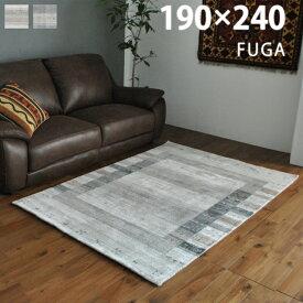 インド製 手機織 ラグ『FUGA / フーガ』 約190×240cm 厚手 インテリア キリム オリエンタル ホットカーペットカバー [大型商品240] ラグマット▼▼▼