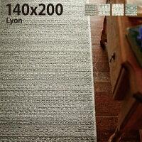 ベルギー製平織りカーペット高級カーペット絨毯ラグ『リヨン』約140×200cmインテリアモダンブルー夏ラグリゾートホットカーペットカバー[小型商品170]ラグマット【smtb-k】