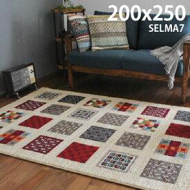 エジプト製 ウィルトン織 高級 カーペット 絨毯 ラグ『セルマ7』 約200×250cm 厚手 キリム オリエンタル ホットカーペットカバー [大型商品240] ラグマット