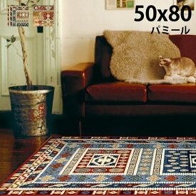 キリム柄 カーペット 絨毯 マット アジアンパミール 約50×80cmウィルトン織 エジプト製 長方形【小型商品】 【】
