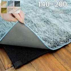 ラグマット洗えるウォッシャブルカーペット約140×200cm長方形マイクロファイバーシャギーふわふわ剥がせる