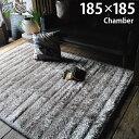ラグマット マット シャギー 北欧 ロング ゴージャス 高級シャンバー 約185×185cm【】
