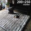 ラグマット マット シャギー 北欧 ロング ゴージャス 高級シャンバー 約200×250cm【】