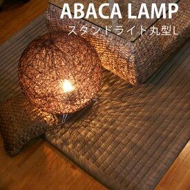スタンド ライト 電気 レトロ お洒落 アジアン 和風 アバカランプ Abaca lamp スタンドライト 約W37xH43cm 【】