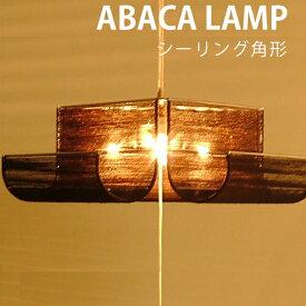 シーリング ハンギング 吊 ライト 電気 レトロ お洒落 アジアン 和風 アバカランプ Abaca lamp シーリングライト 約W32xD32xH15cm 【】