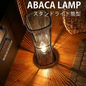 スタンド ライト 電気 レトロ お洒落 アジアン 和風 アバカランプ Abaca lamp スタンドライト 約W12xD12xH37cm 【】
