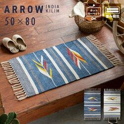 マット西海岸ビンテージヴィンテージ玄関マットインドコットン綿おしゃれお洒落アロー約50×80cm【ヴィンテージサーフカジュアル】