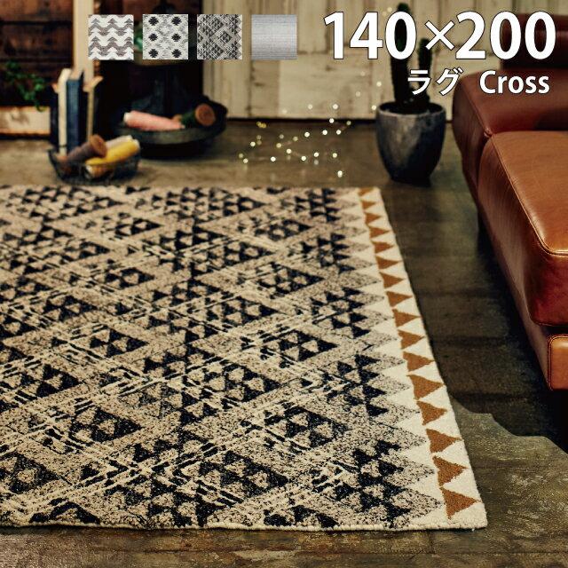ラグマット お洒落 ラグ キリム カーペット 絨毯 インド フリンジ クロス 毛 ウール約140cm×200cm