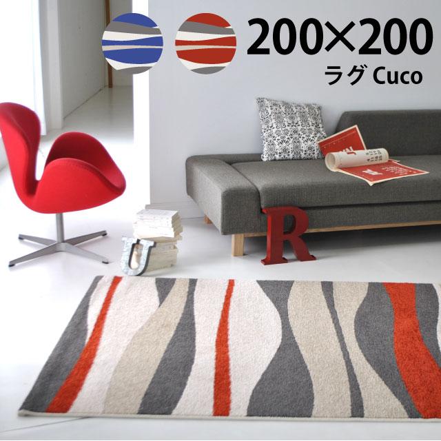 ウィルトン織高級 絨毯 カーペット ラグ マット『CUCO/クコ』 約200×200cm モダン カーペット 絨毯 ラグ ラグマット ▼▼▼