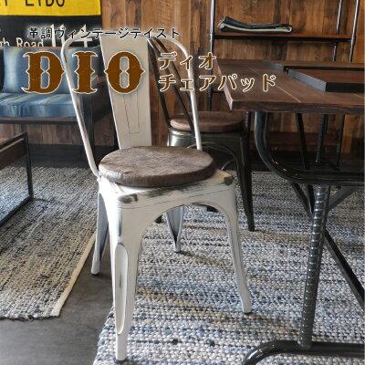 チェアパッド ヴィンテージ アンティーク レトロ カジュアル 椅子 円形 座布団 低反発ディオ Dio チェアパッドラウンド型 約35R×H3cm【小型商品】 【】