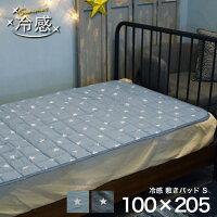 冷感敷きパッドシングル送料無料夏用寝具ハニカムメッシュ約100cm×205cm【小型送料】