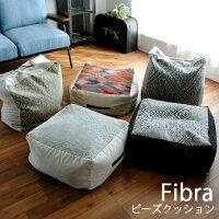 ビーズクッションレトロデザイナーズビーズクッションジャガード織ビーズビッグクッション『Fibra/フィブラ』W50xD50xH25cm