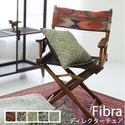 ディレクターズチェアレトロデザイナーズディレクターチェアガーデン庭バルコニーベランダデッキ折り畳みジャガード織『Fibra/フィブラ』W54xD52xH90(SH44.5)cm