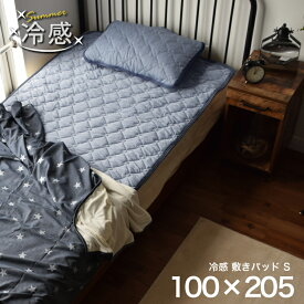 冷感敷きパッド 『フーリオ』約100cm×205cm シングル夏用 寝具 rei2018