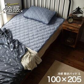 \年に一度の大決算SALE/赤字価格!期間限定!冷感 敷きパッド シングル 冷感汗取り さらさら『フーリオ』約100cm×205cm シングル 夏用 寝具 rei2018