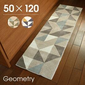 キッチンマット 玄関マット ラグ 絨毯 北欧風 ふわふわ さらさらジオメトリー 約50×120cm【ラグマット北欧カーペットじゅうたん絨毯玄関】