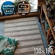 ラグマット北欧カーぺットインドコットン綿ウール高級毛マグリア約130×190cm【北欧ヴィンテージサーフカジュアルじゅうたん絨毯玄関】