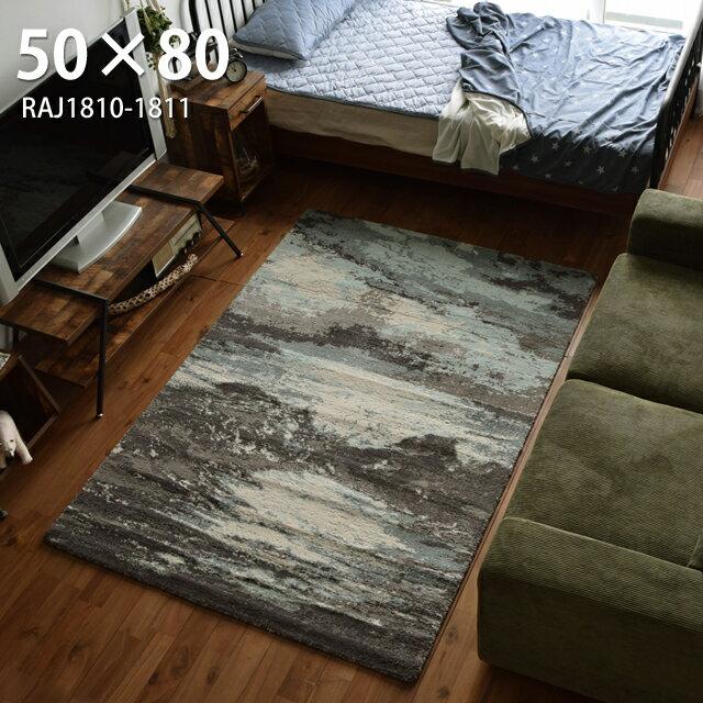 ラグマット ヴィンテージ 北欧 カーぺット インド 高級ラジ RAJ-1810 RAJ-1811約50×80cm【北欧 ヴィンテージ サーフ カジュアル じゅうたん 絨毯】【】