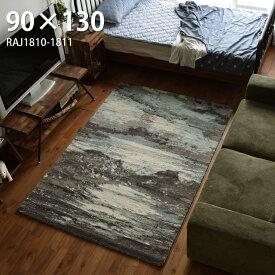 ラグマット ヴィンテージ 北欧 カーぺット インド 高級ラジ RAJ-1810 RAJ-1811約90×130cm【北欧 ヴィンテージ サーフ カジュアル じゅうたん 絨毯】【】