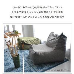 ビーズクッションクッションカバー伸縮椅子型無地約70×75×70cm【】▼▼▼