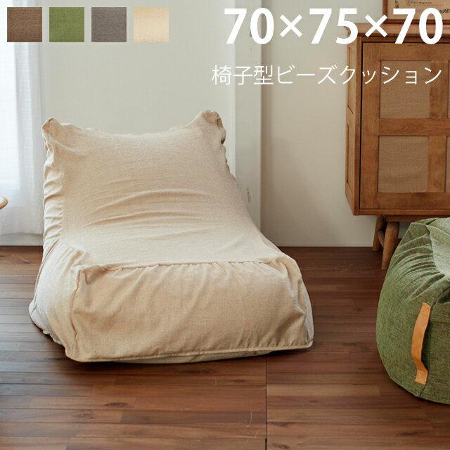 ビーズクッション クッションカバー 伸縮 椅子型無地約70×75×70cm【】▼▼▼