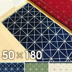 ラグマット 高級 キッチン 玄関 マット ベルギー製 モケット織り 北欧 オールシーズンスピニング約50×180cm 【】【w1】