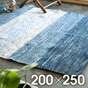 ラグ ビンテージ 西海岸 カーペット グレー インド デニムシュトローム 約200×250cm 3畳(サイズにゆがみあり)