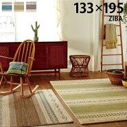 ラグ高級ベルギー製ウィルトン織カーペット絨毯ラグ『ジーバ』約133×190cm厚手キリムホットカーペットカバーラグマット