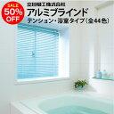 タチカワ 立川機工 アルミ製 ブラインド『ファーステージ テンションタイプ/浴室タイプ』※メーカー商品の為キャンセ…