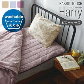 ピローケース 枕カバー 無地 北欧 シンプル ナチュラル おしゃれ オシャレ お洒落 人気 洗える 洗濯OK『ハリー/HARRY』約43×63cm