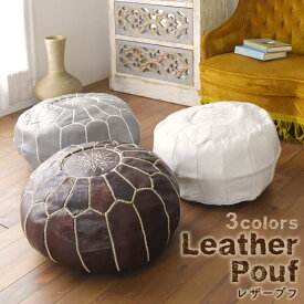 【8/2〜 SALE】モロッコ プフ クッション 本革『LEATHER POUF/レザー プフ』 約53R×30cm北欧 アンティーク ヴィンテージ レトロヤギ革 山羊革 チェア 椅子 スツール おしゃれ お洒落