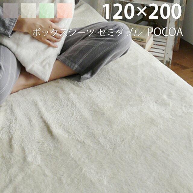 +7.8℃ ボックスシーツ ベッドシーツあったか 発熱 保温 吸湿 フランネル 洗える 洗濯『POCOA/ポコア』敷カバー セミダブル 約120×200cm 【小型送料】
