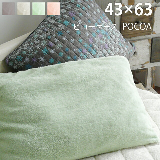 +7.8℃ 枕カバー あったか 発熱 保温 吸湿 フランネル 洗える 洗濯『POCOA/ポコア』 ピローケース 約43×63cm ファスナー式【小型送料】