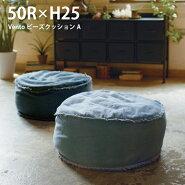 ビーズクッションデニムファブリック一人掛けジャンボソファラウンド形約50Rcm×H25cm(サイズにゆがみあり)【小型商品】【P16Sep15】