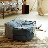 ビーズクッションデニムファブリック一人掛けジャンボソファヴェントキューブ形約55×D55×H35cm(サイズにゆがみあり)【小型商品】【】