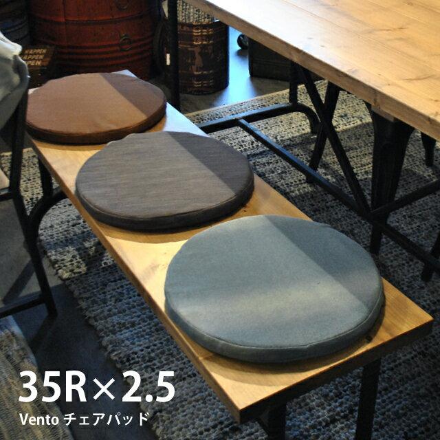チェアパッド デニム ファブリック 座布団ヴェントvento約R35cm×H2.5cm(サイズにゆがみあり注)一点一点色合いが多少違います。【小型商品】 【】