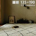 【エントリーでP10倍】一部クーポン使用不可人気のベニワレン風ラグベルギー製 シャギーラグ高級 カーペット 絨毯 ラグ『カサブランカ』 約135×190cmモロッカン モダン カジュアル ホットカーペ