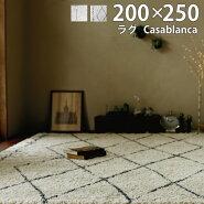 人気のベニワレン風ラグベルギー製シャギーラグ高級カーペット絨毯ラグ『カサブランカ』約200×250cmモロッカンモダンカジュアルホットカーペットカバーラグマット【smtb-k】