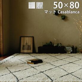 【エントリーでP10倍】一部クーポン使用不可人気のベニワレン風マットベルギー製 シャギーマット高級 カーペット 絨毯 マット『カサブランカ』 約50×80cmモロッカン モダン カジュアル 玄関マット ラグマット おしゃれ お洒落